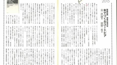 韓国出版、情熱の現代史