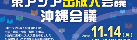 11月14日(月)10周年記念 沖縄会議